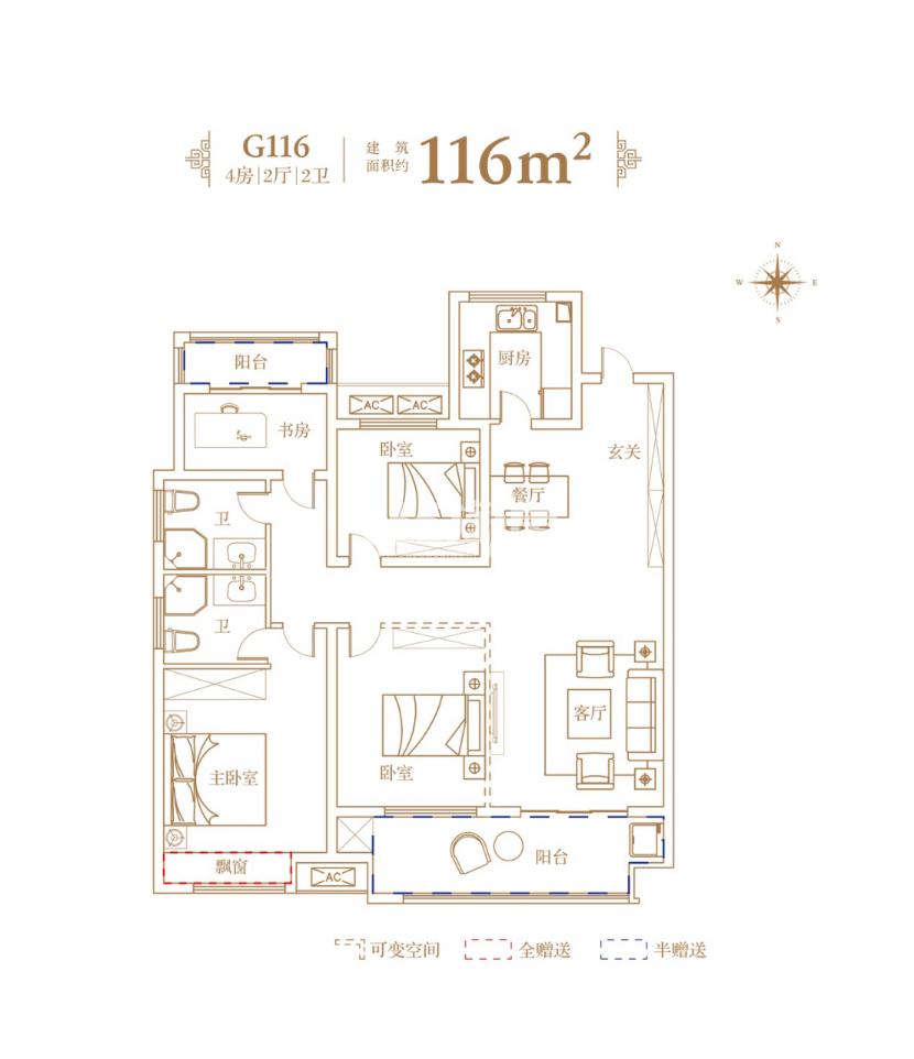 高层116㎡4房2厅1卫