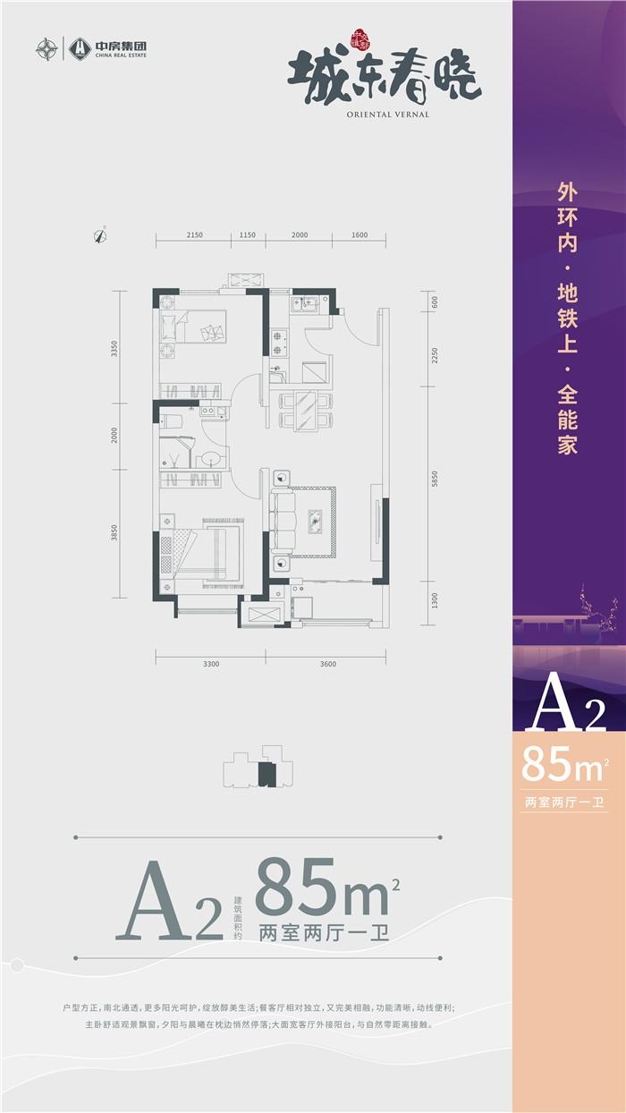 二期小高层85平米两室两厅一卫
