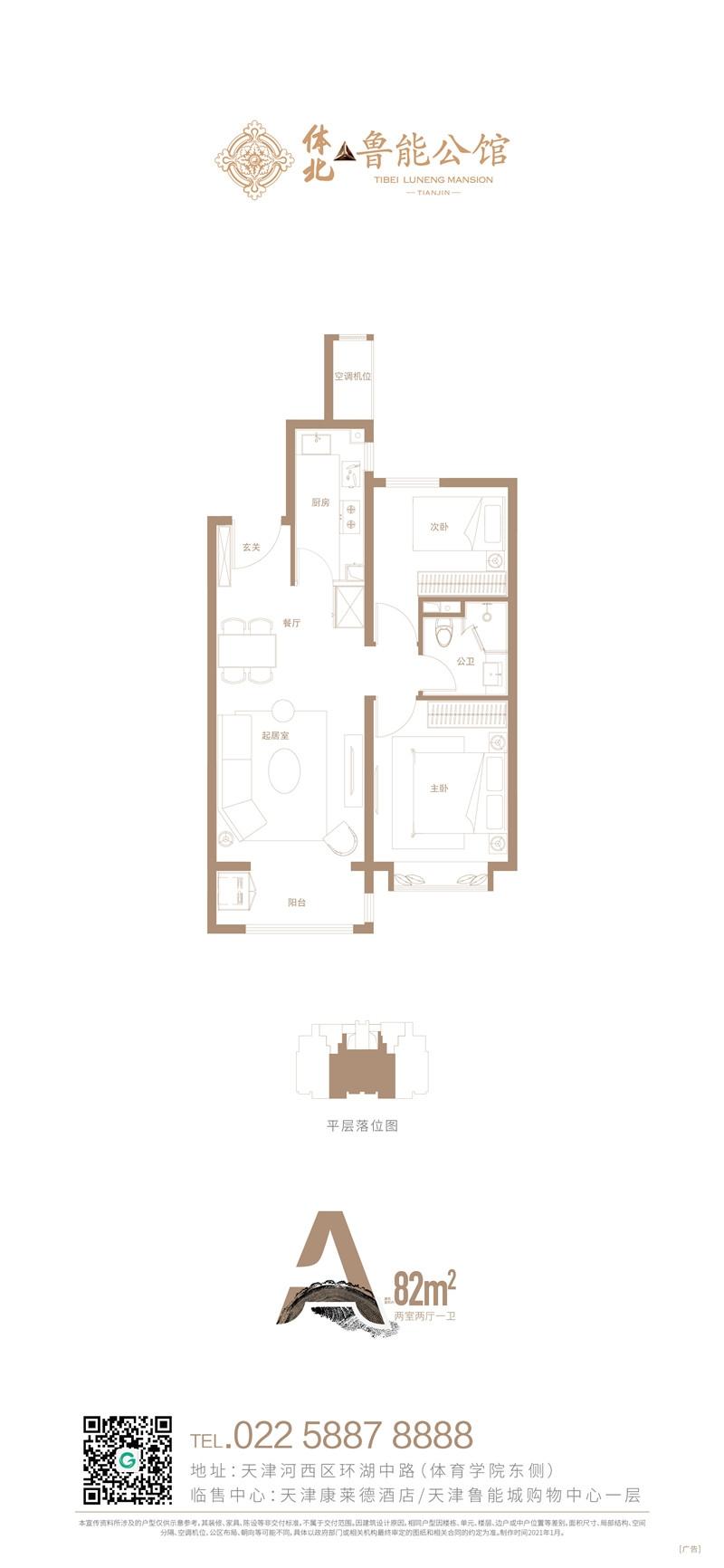 高层82平米两室两厅一卫