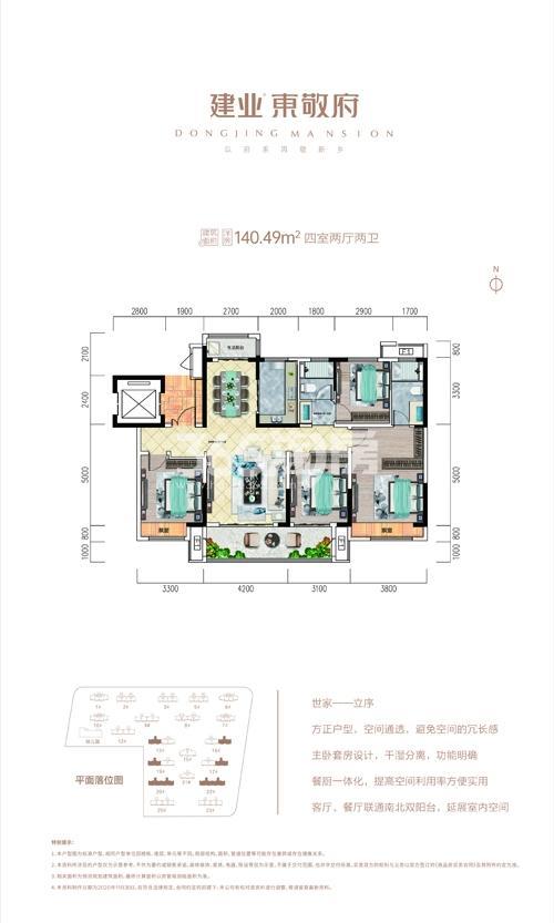 建业东敬府户型图