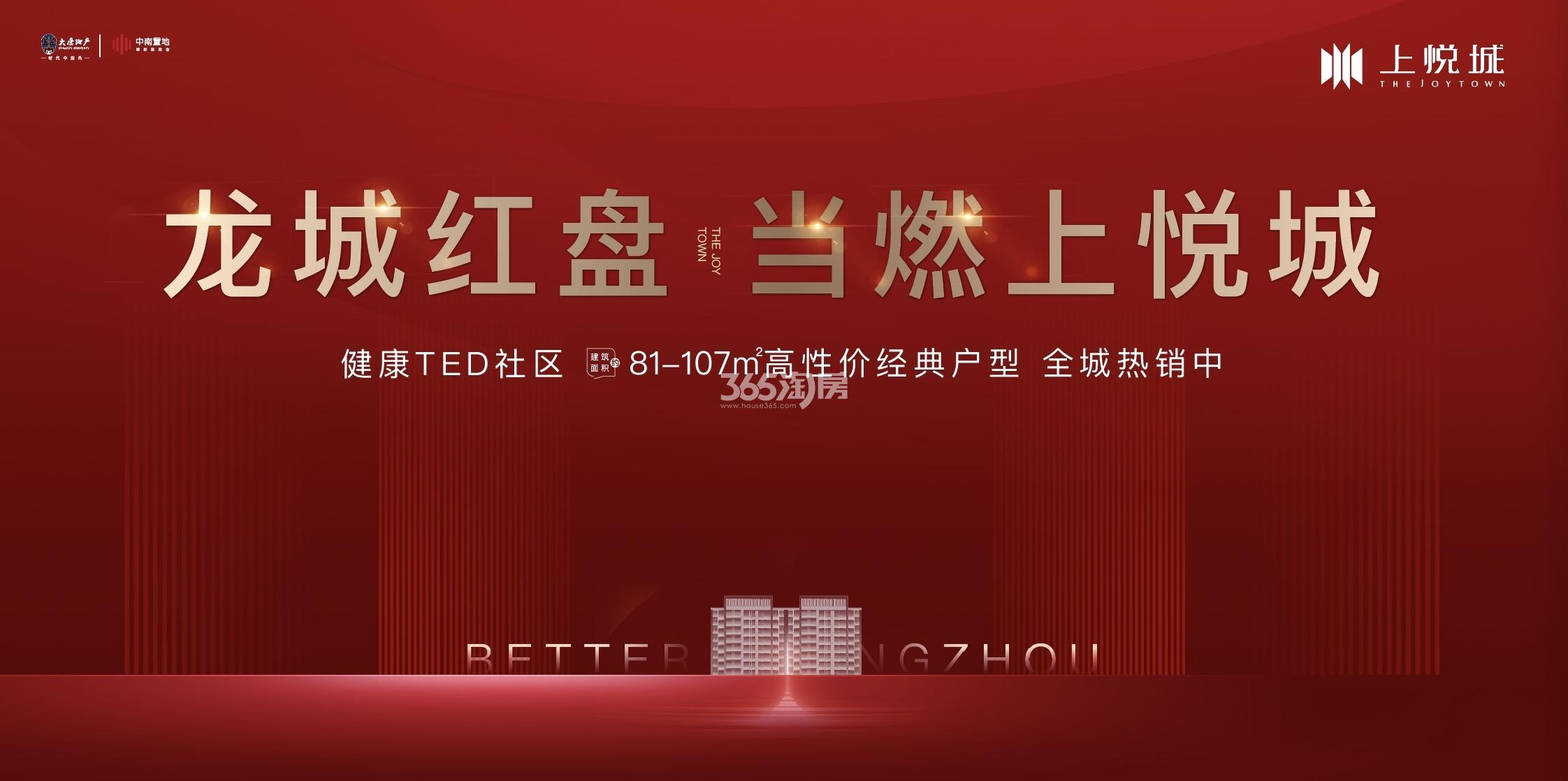 大唐·中南·上悦城效果图