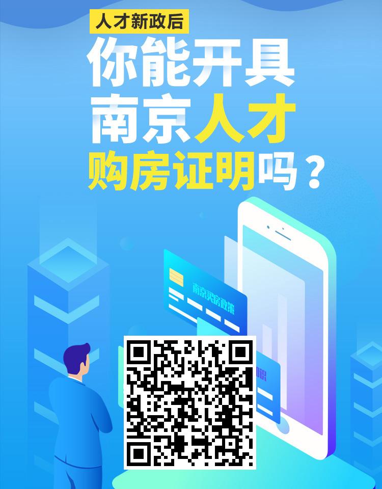 南京最新人才购房证明测试