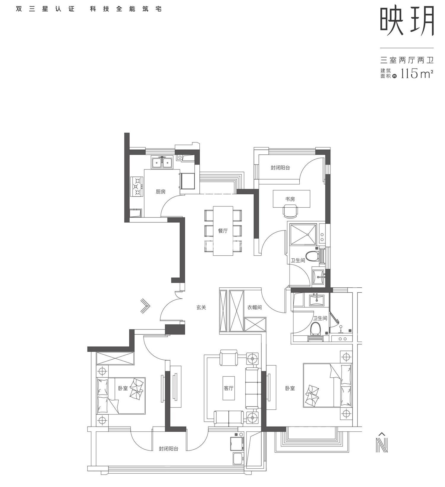 海玥华府115㎡户型图