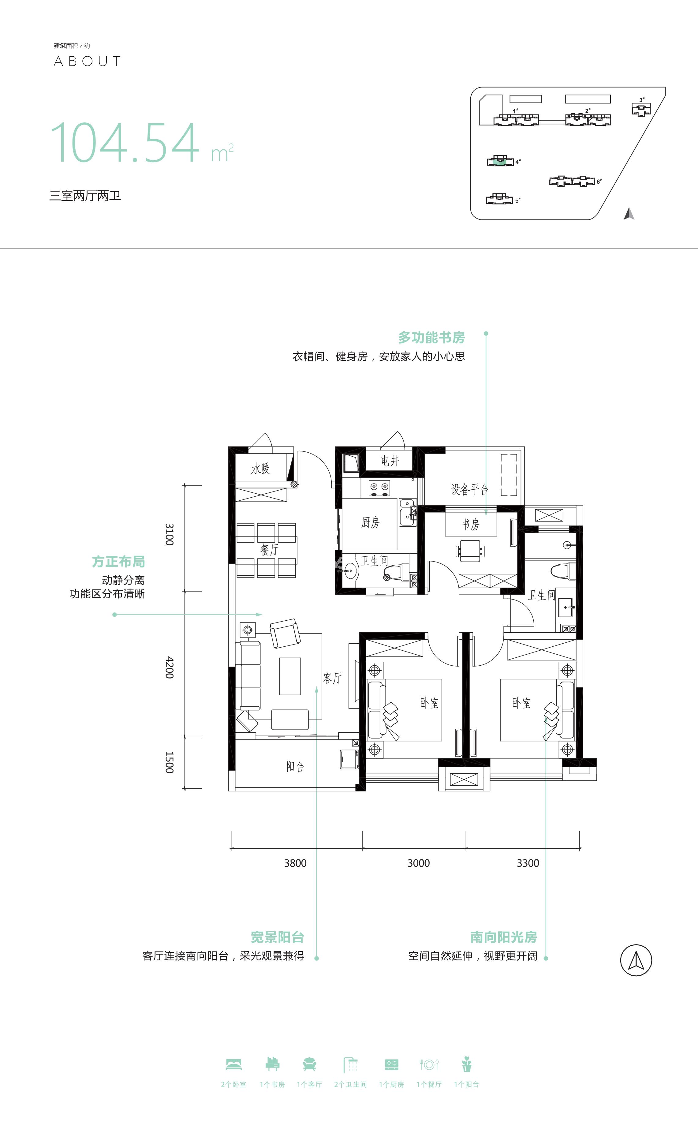 启迪大院儿104.54㎡三室两厅两卫户型图