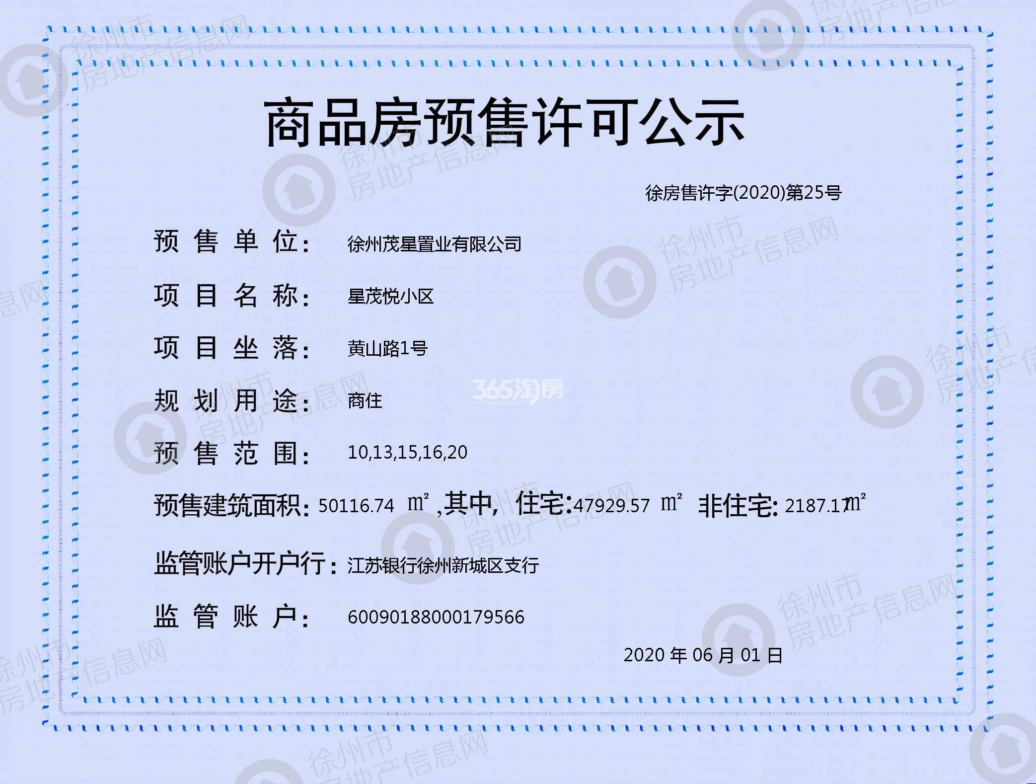 红星云龙金茂悦10、13、15、16、20#预售许可证