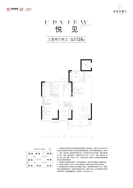 金地玖峯汇三室两厅两卫128㎡户型图