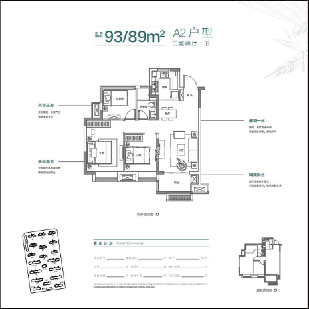 华宇林泉雅舍高层93/89㎡户型图