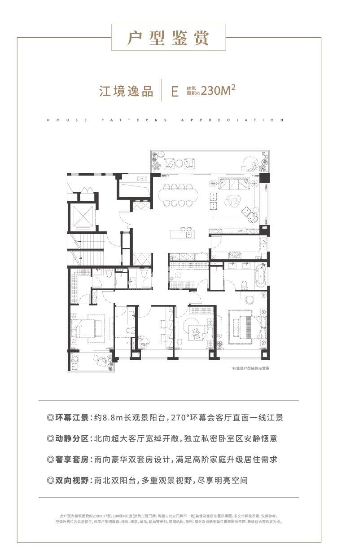 万科翡翠滨江户型图