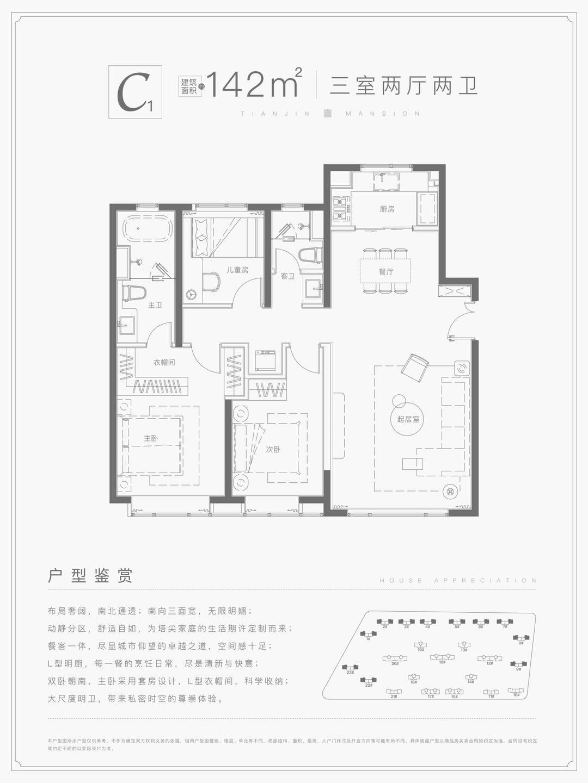 142平米三室两厅两卫