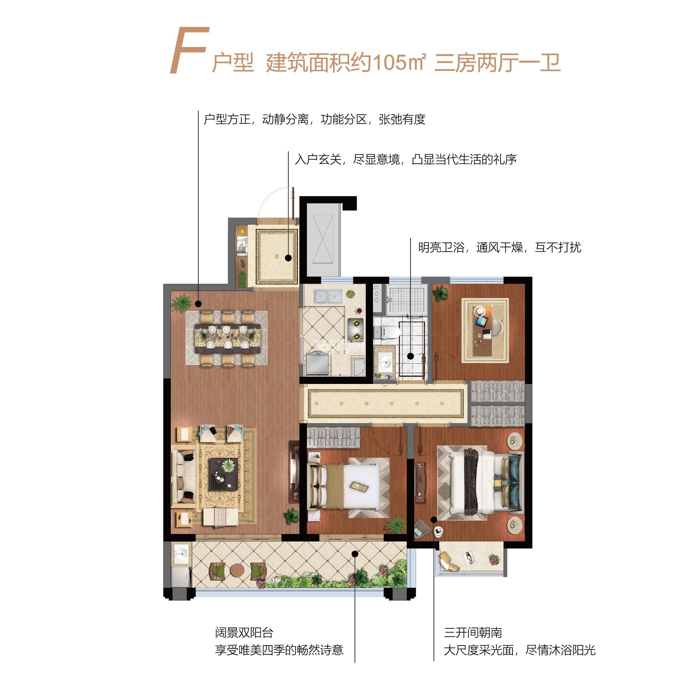 海尔产城创翡翠文华高层F户型105平户型图