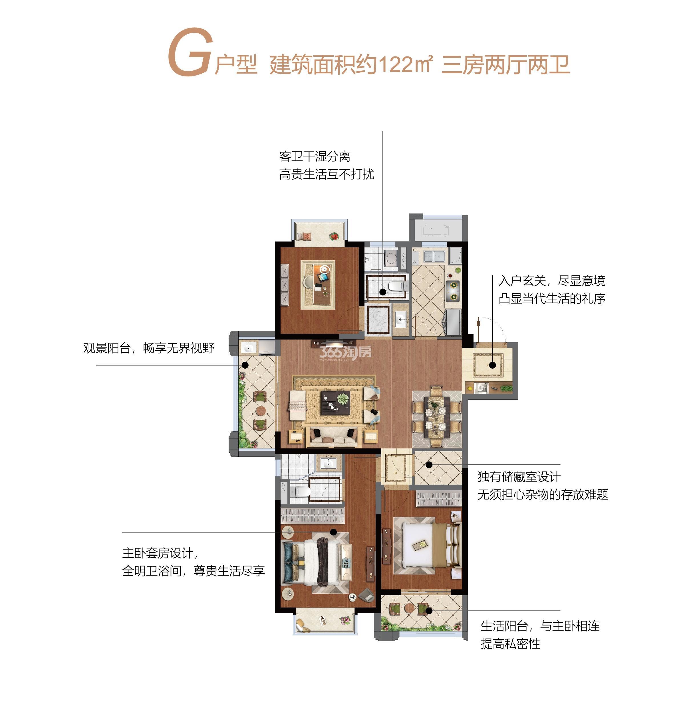 海尔产城创翡翠文华高层G户型122平户型图