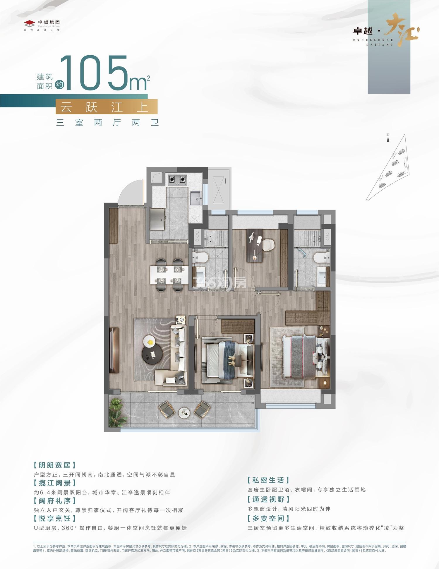 卓越大江105㎡三室两厅两卫户型