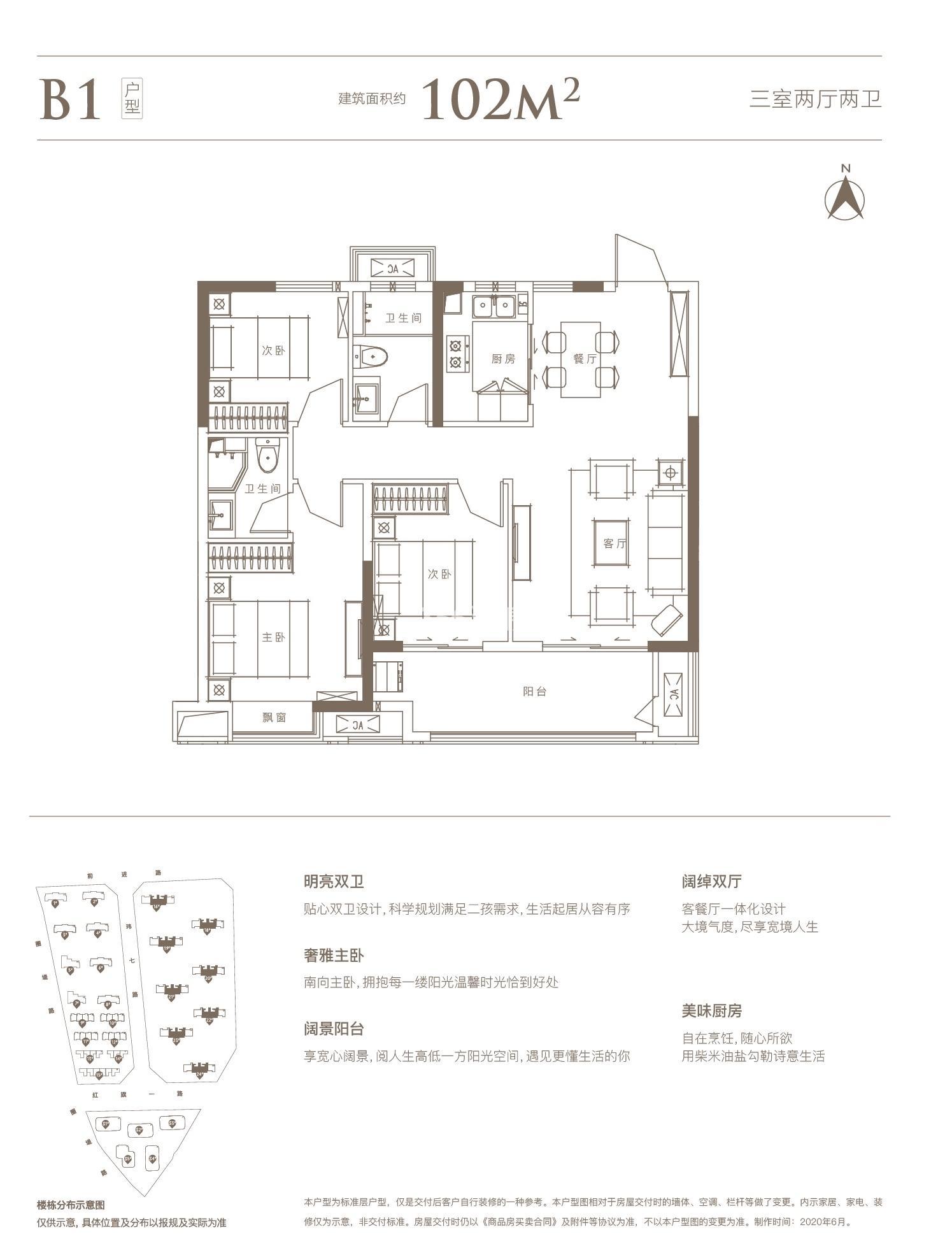 凤凰书院 高层B1户型 建面约102㎡ 202010
