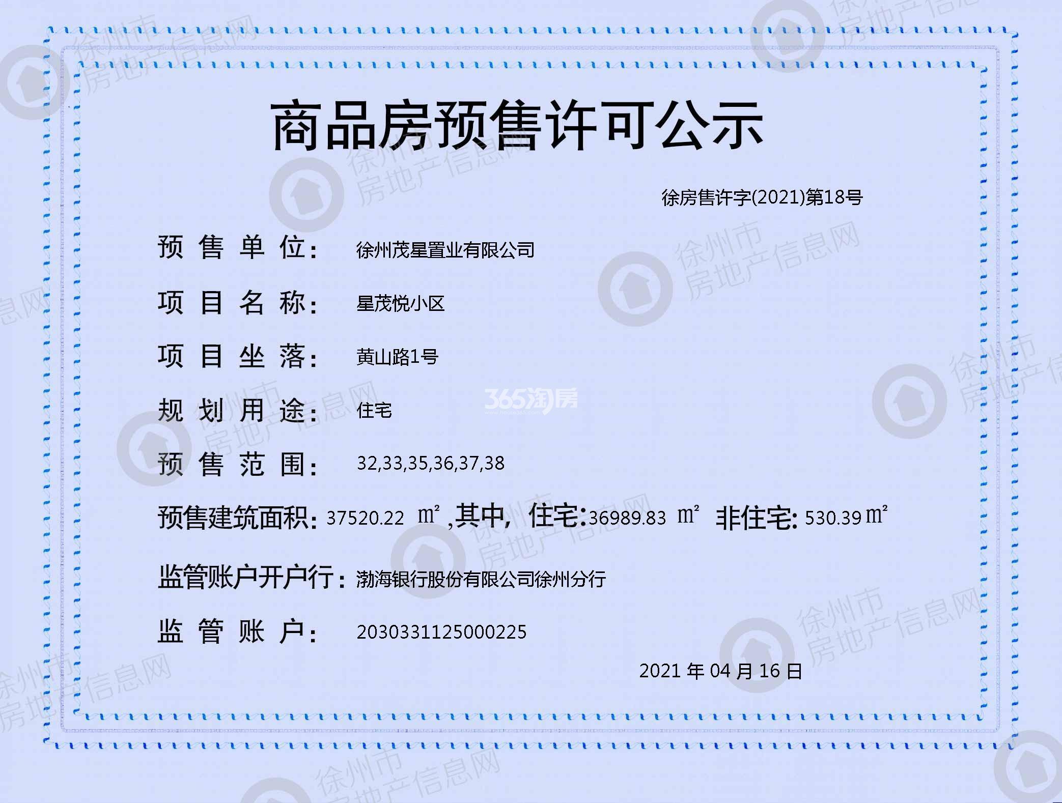 红星云龙金茂悦32、33、35、36、37、38#预售许可证