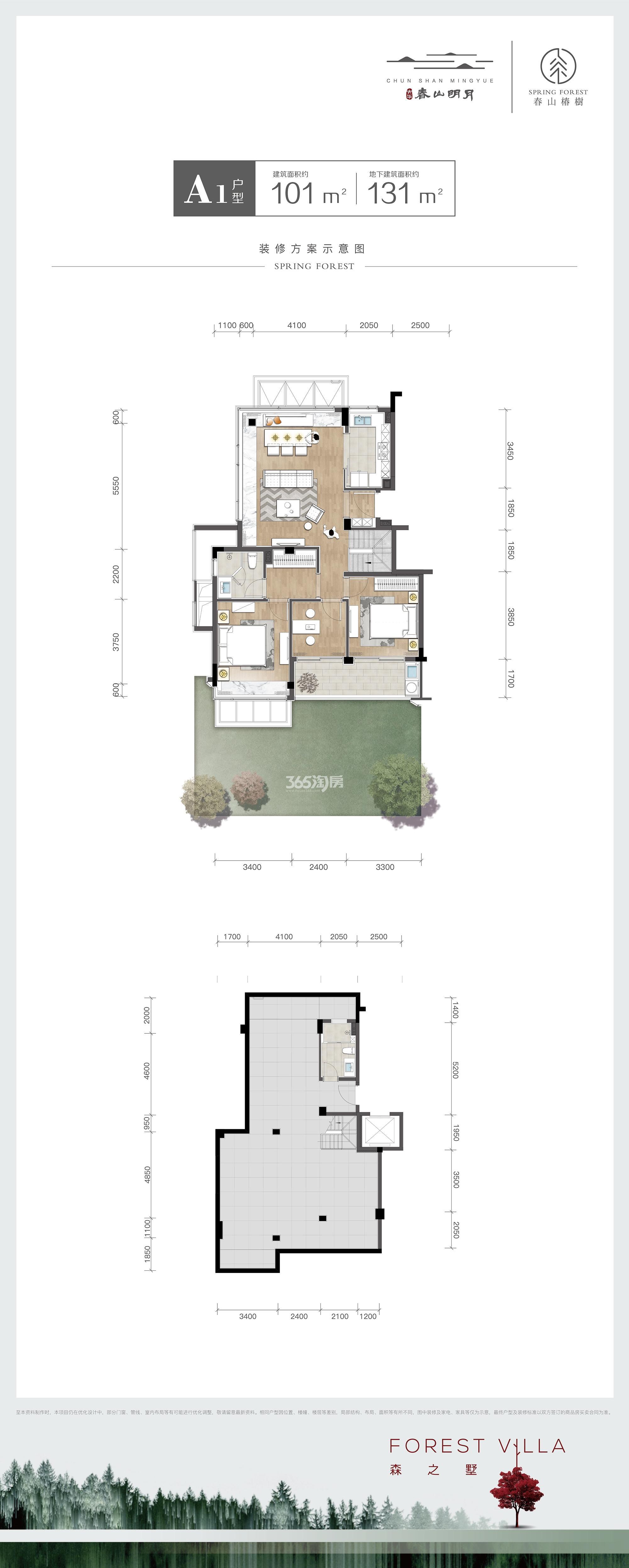 大华春山椿树A1户型101方(地下131方)