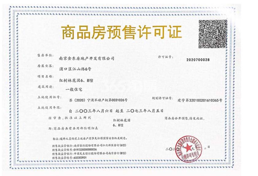 金象朗诗红树林6、8#预售许可证