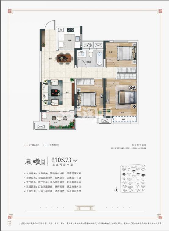 高速·时代公馆105.73㎡户型图