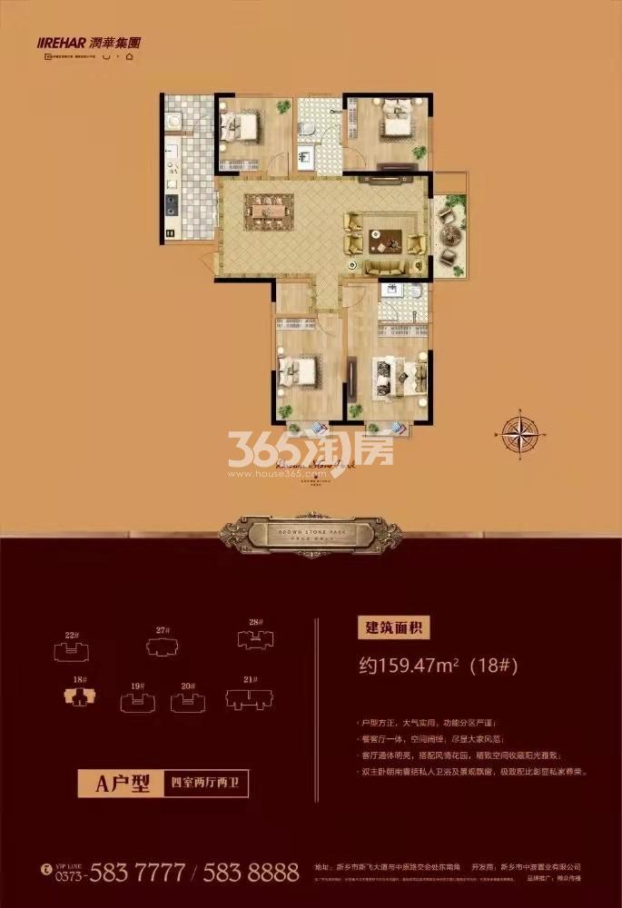 159.47㎡四室两厅两卫