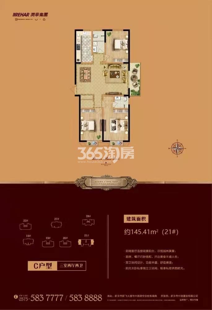 145.41㎡三室两厅两卫