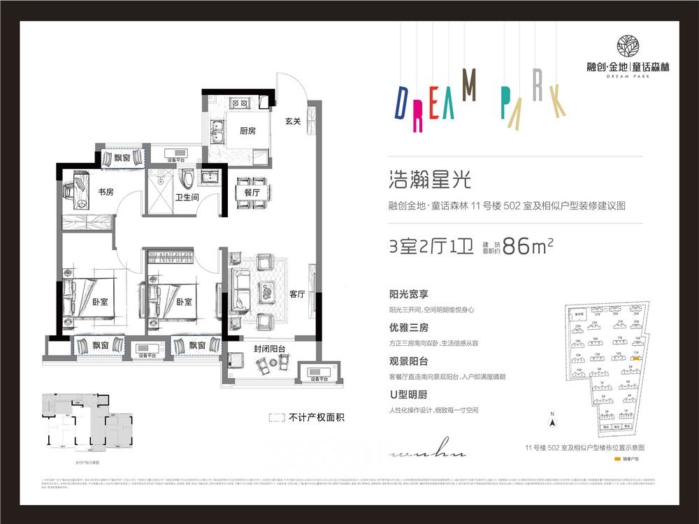 融创金地童话森林浩瀚星空3室2厅1卫86平户型图