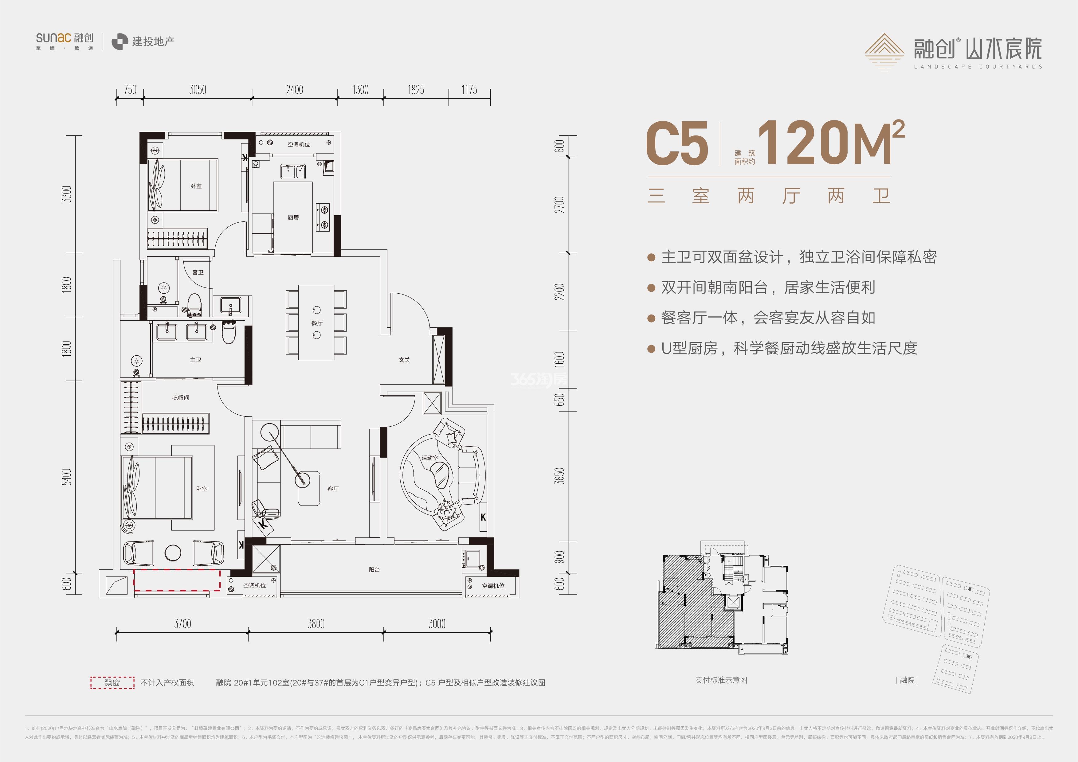 融创山水宸院C5户型 三室两厅两卫120㎡
