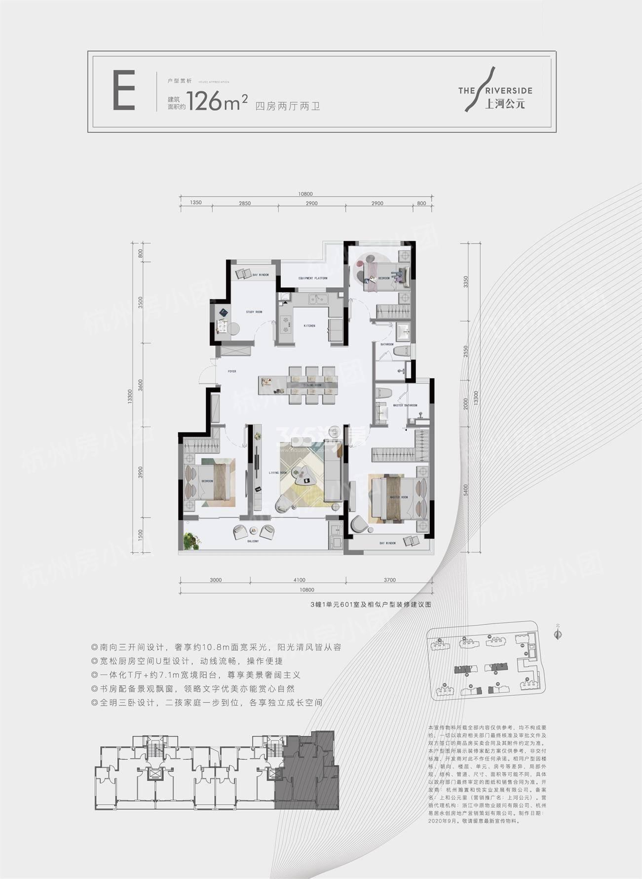 香港置地上河公元E户型约126㎡(5、6#)