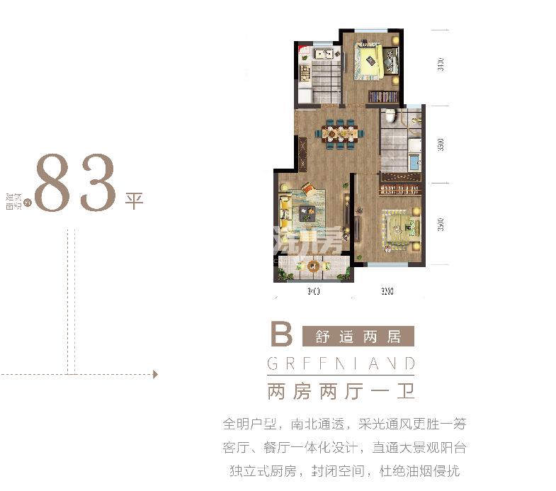 黄浦公馆IV期 83㎡B户型