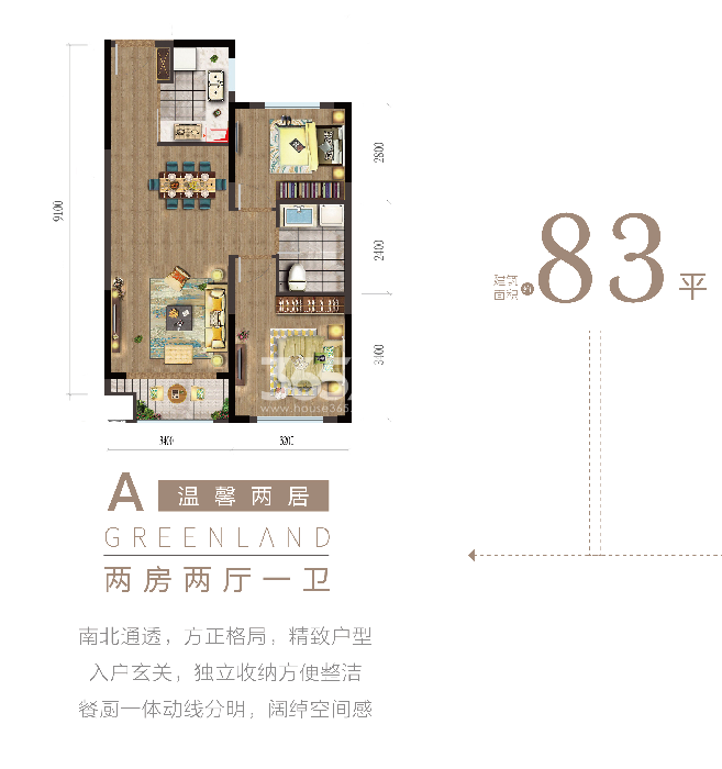 黄浦公馆IV期 83㎡A户型