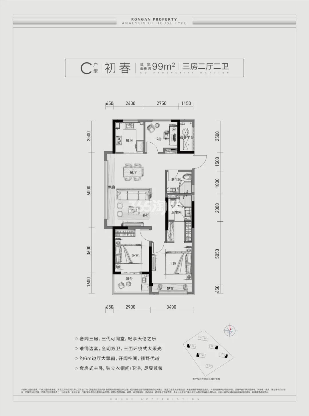 荣安春月杭宁府C户型约99㎡(1、3、4、6#)