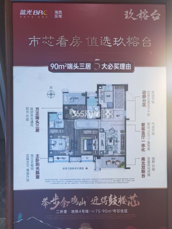 蓝光玖榕台户型图