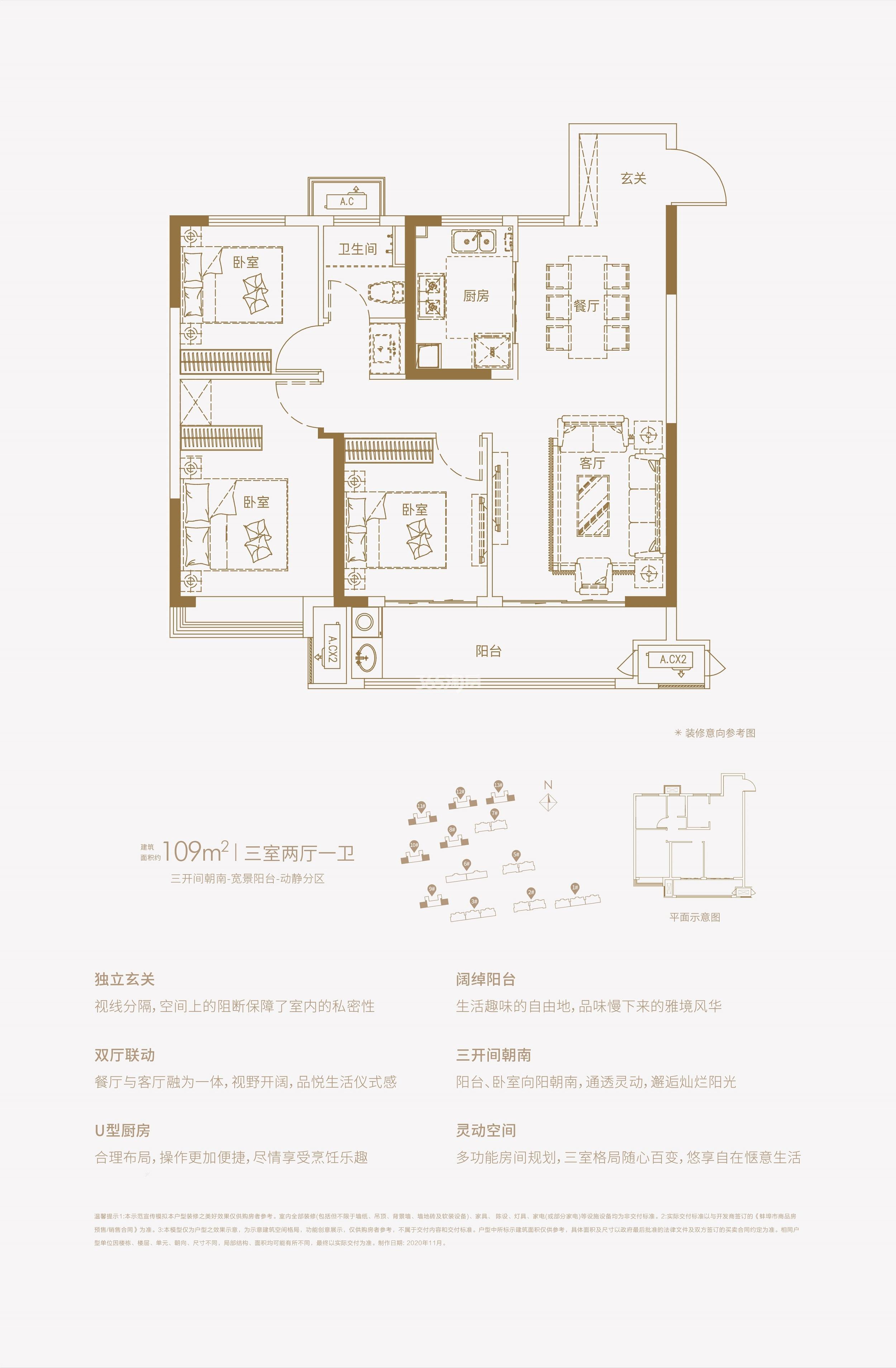 新城怡康时光印象 建面约109㎡ 高层户型 202101