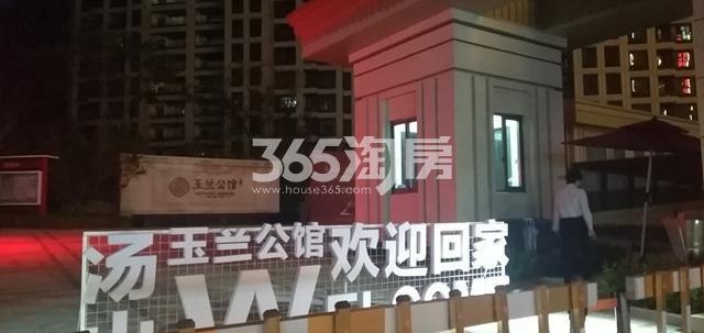 汤山玉兰公馆夜景实景图9.17