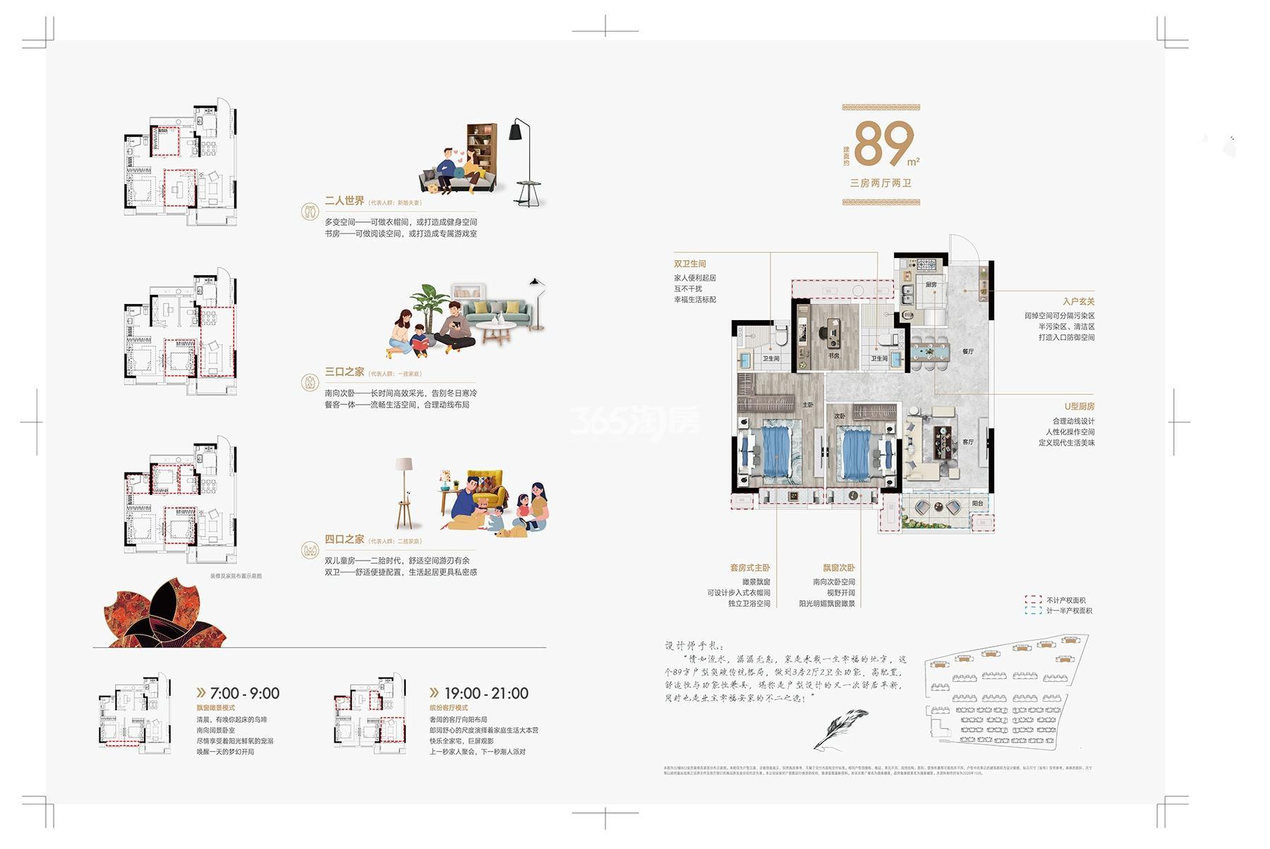 奥山国香樾里户型图