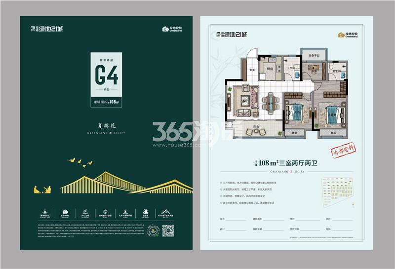 淮海绿地21城户型图