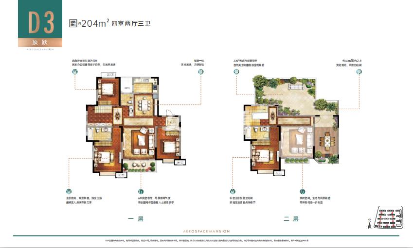 山水美树204㎡四室两厅三卫户型图