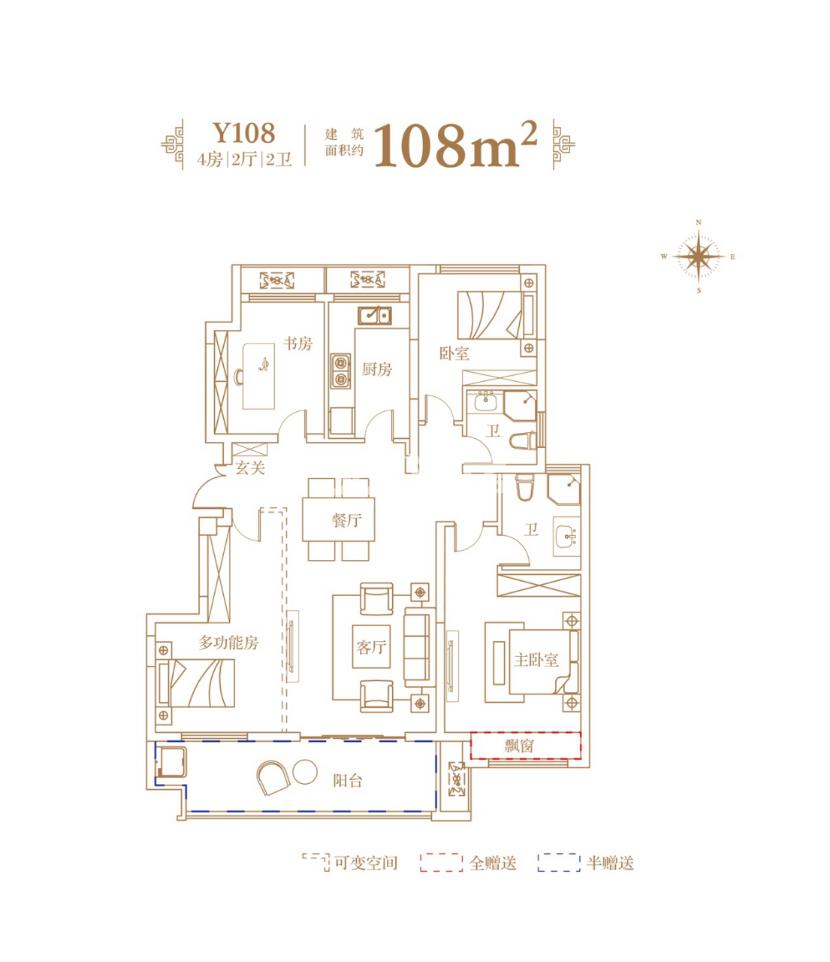 洋房108㎡4房2厅2卫