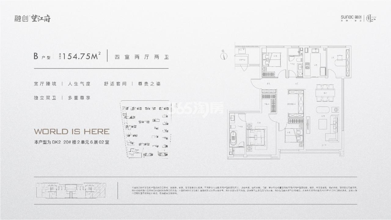 融创望江府154.75㎡四室两厅二卫户型图