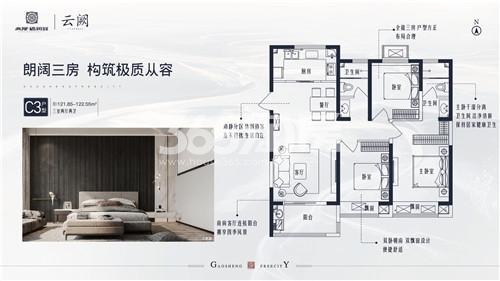 C3户型121.85-122.55㎡三室两厅两卫
