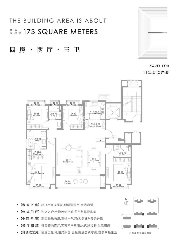 金陵华夏中心E户型173㎡户型图