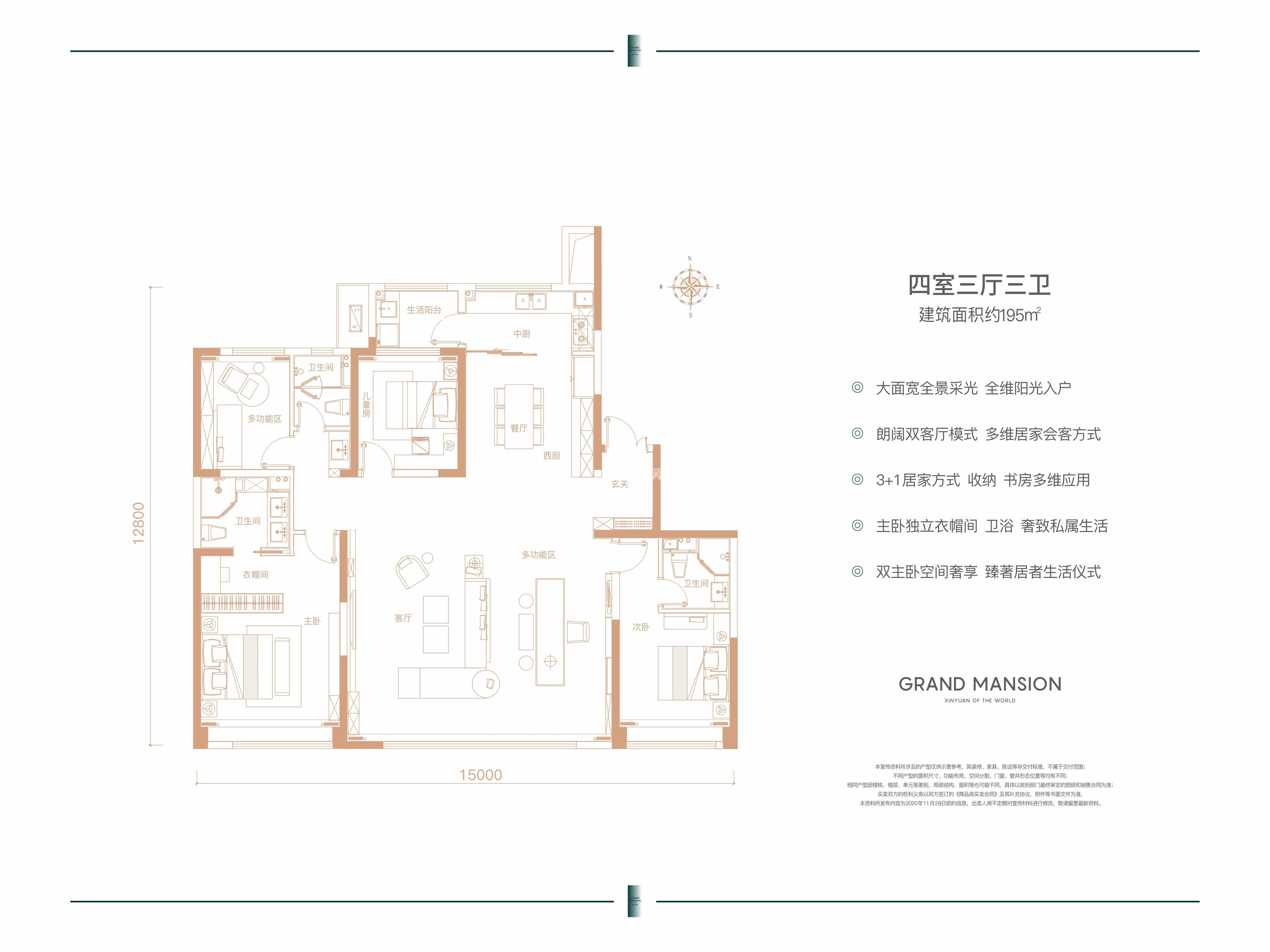 鑫苑府195㎡四室三厅三卫户型图