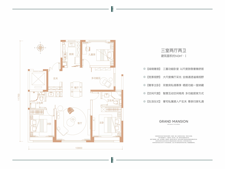 鑫苑府143㎡-1三室两厅两卫户型图