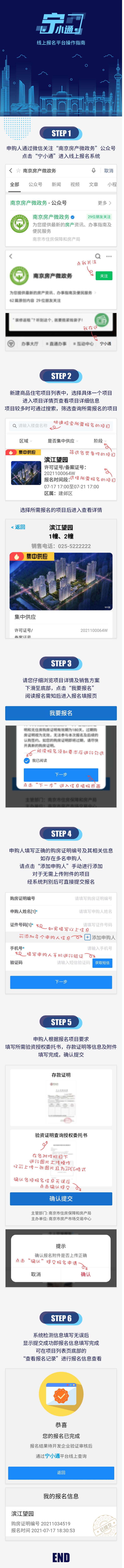 """南京官方新房报名统一平台""""宁小通""""操作指南"""