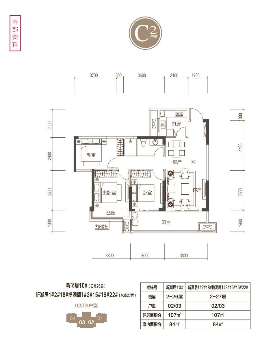 东湖世纪城户型图