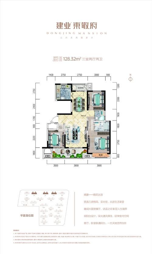 128.32㎡三室两厅两卫