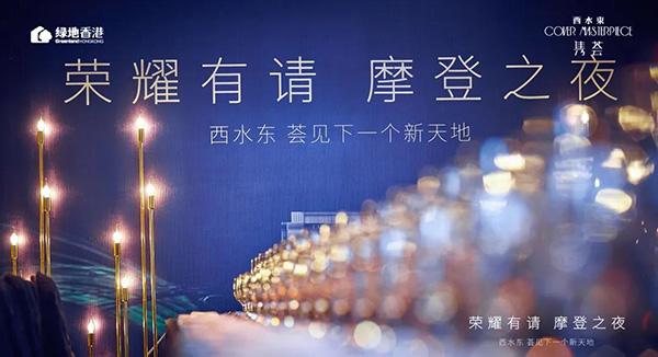 精品传奇:无传奇不开幕 西水东·隽荟滨水艺术样板全球共赏插图(5)