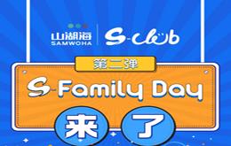 S-Family Day来了