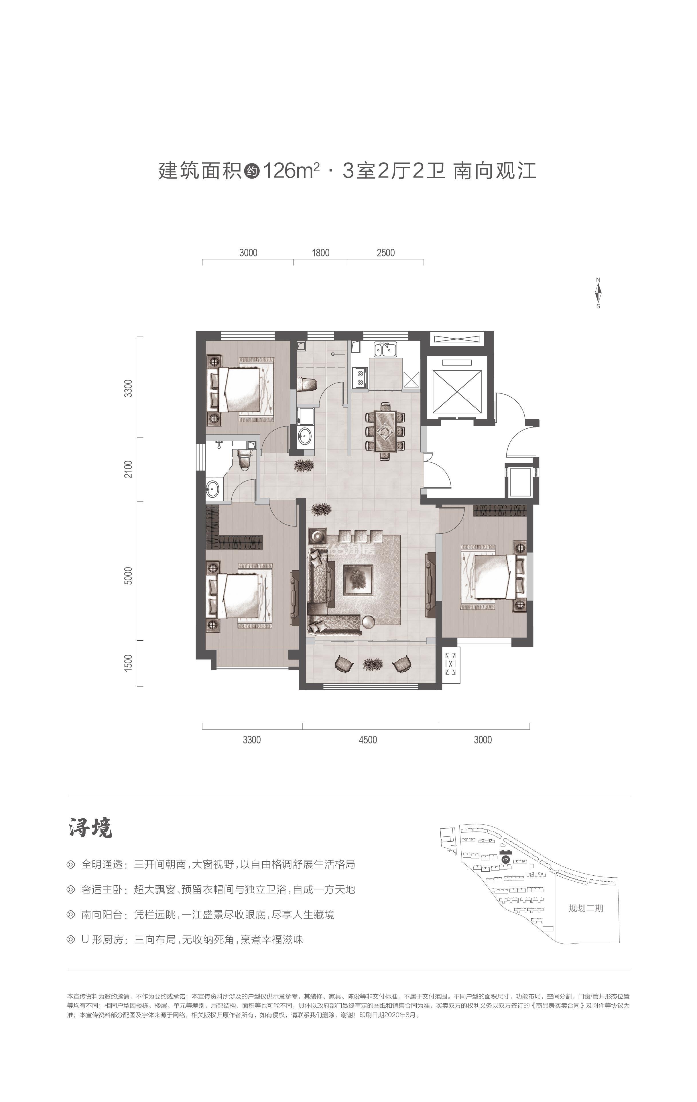126㎡ 3室2厅2卫