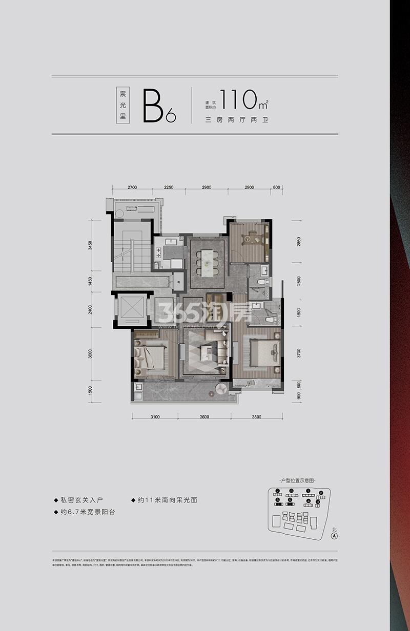 德信中心住宅组团(望宸光里)110㎡B6户型图(5、6号楼)