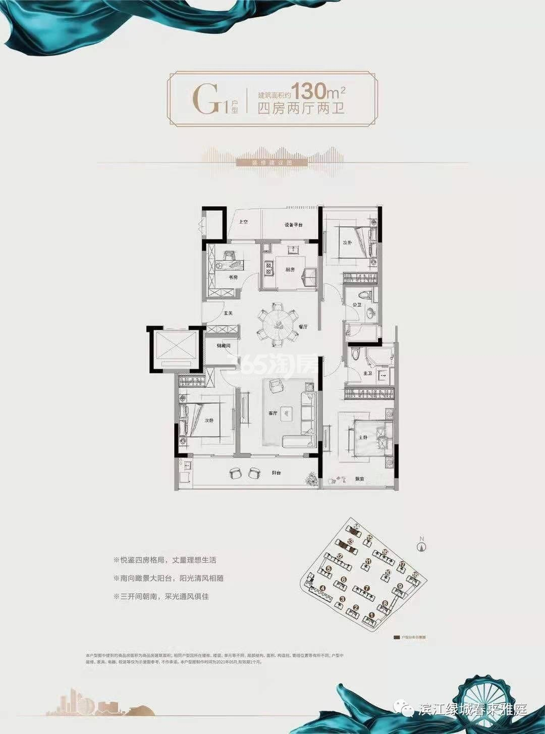 滨江绿城春来雅庭G1户型建面约130方