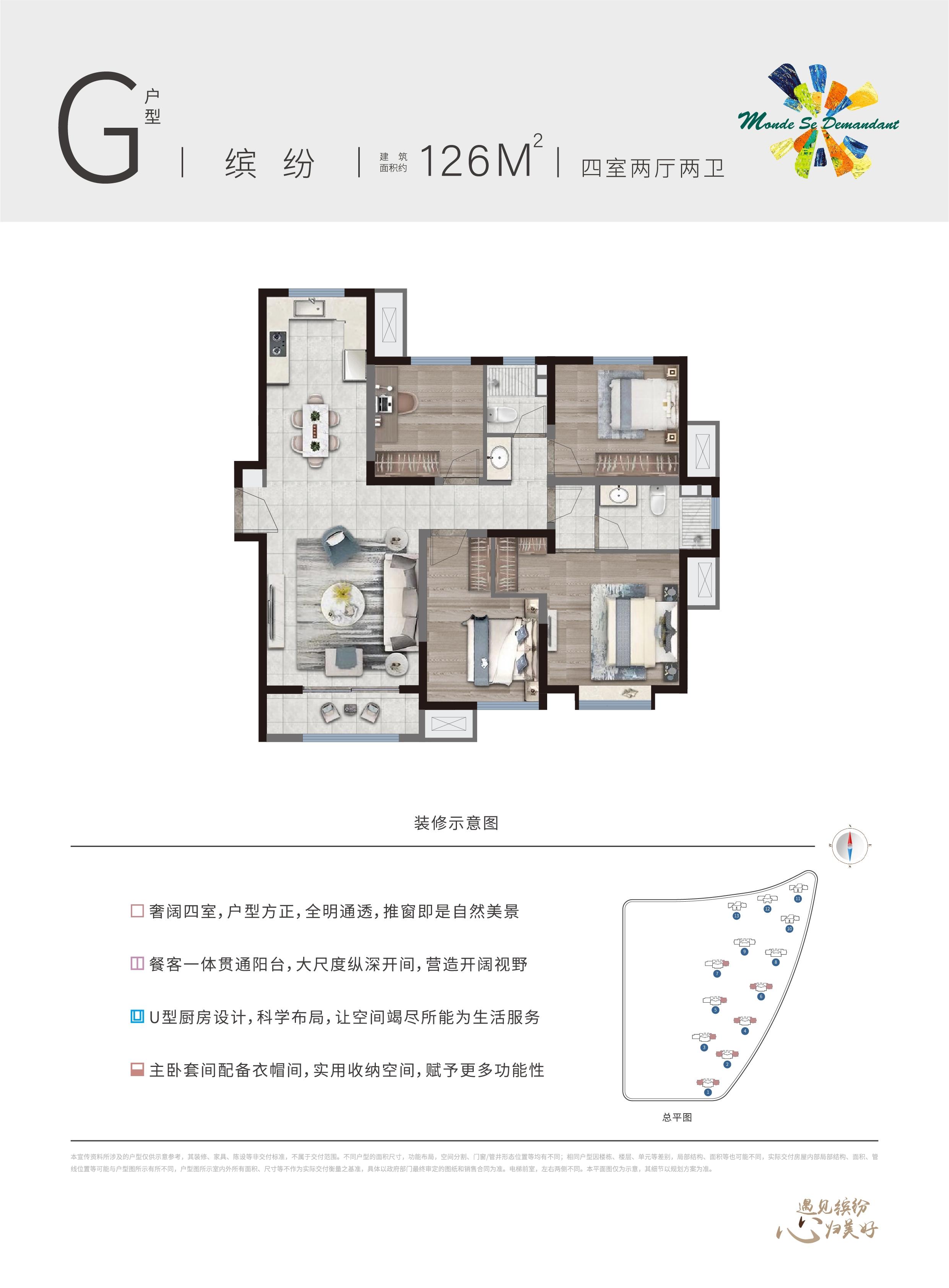 G户型 126平米 四室两厅两卫